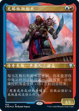 Showcase Captain Vargus Wrath