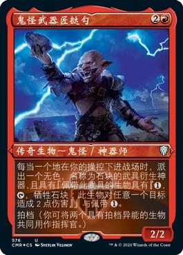 Showcase Toggo, Goblin Weaponsmith