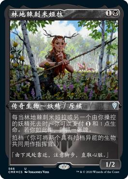Showcase Miara, Thorn of the Glade