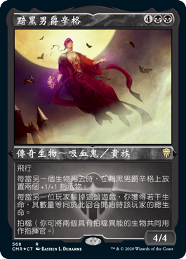 Showcase Sengir, the Dark Baron