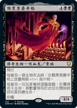 Sengir, the Dark Baron Promo
