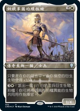 Showcase Prava of the Steel Legion