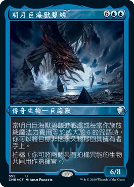 Showcase Brinelin, the Moon Kraken