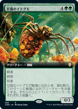 甘露のイトグモ