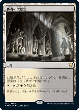 勝者の大霊堂