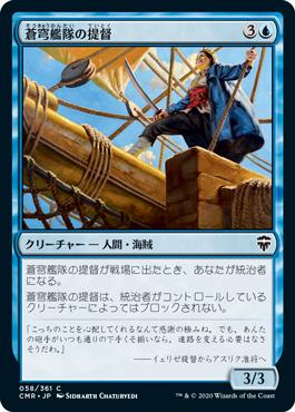 蒼穹艦隊の提督