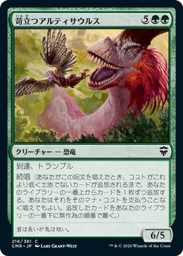苛立つアルティサウルス