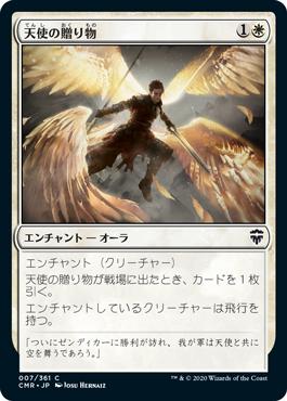 天使の贈り物