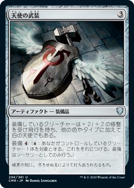 天使の武装