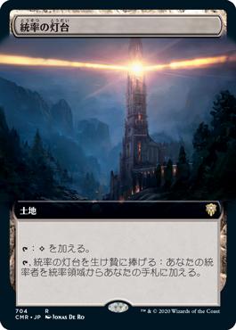 統率の灯台