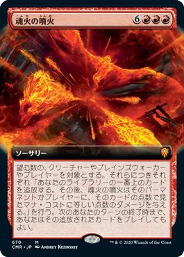魂火の噴火