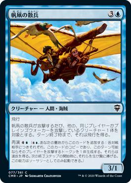 帆凧の散兵
