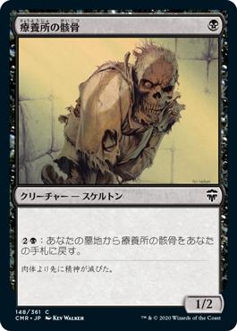 療養所の骸骨