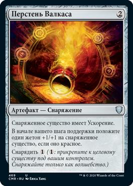 Перстень Валкаса