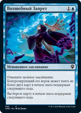 Волшебный Запрет