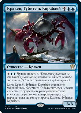 Кракен, Губитель Кораблей