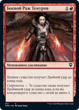 Боевой Раж Темуров