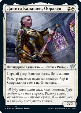 Данита Капашен, Образец