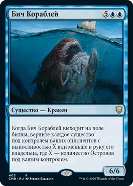 Бич Кораблей
