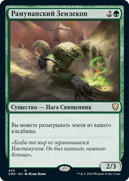Рамунапский Землекоп