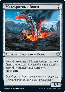 Метеоритный Голем
