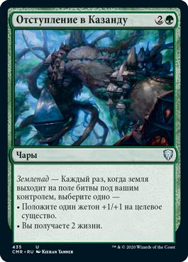 Отступление в Казанду