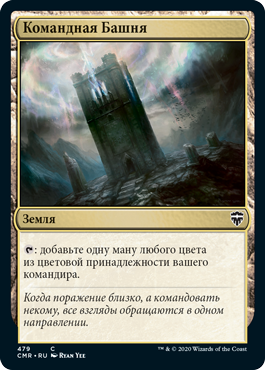 Командная Башня