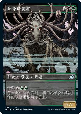 聚骨场蛰兽
