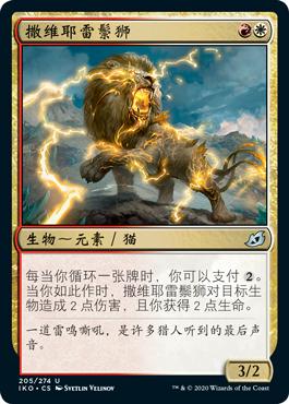 撒维耶雷鬃狮