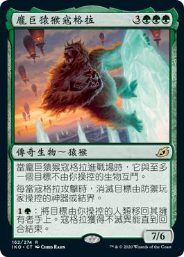 龐巨猿猴寇格拉