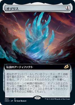 Full-art The Ozolith
