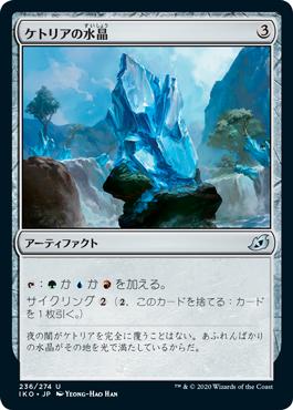 ケトリアの水晶