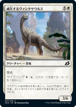 威圧するヴァンタサウルス