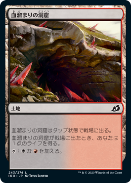 血溜まりの洞窟