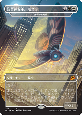 Mothra, Supersonic Queen
