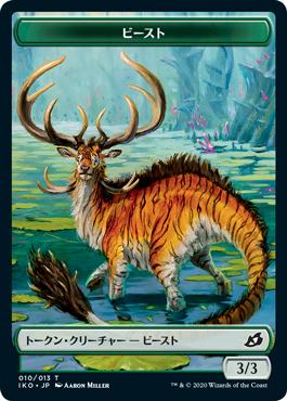 イコリア:巨獣の棲処のビースト・トークン