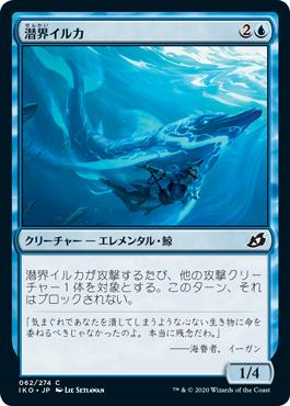 潜界イルカ