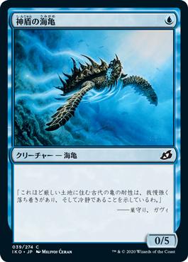 神盾の海亀