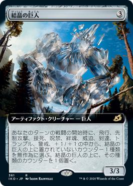 結晶の巨人
