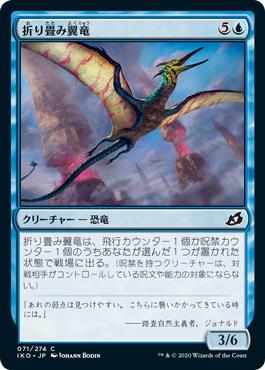 折り畳み翼竜