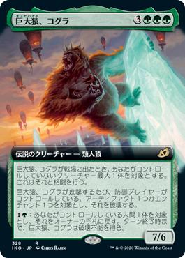 巨大猿、コグラ