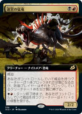 迷宮の猛竜