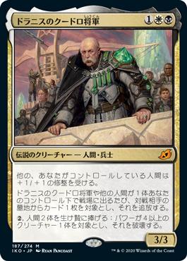 ドラニスのクードロ将軍