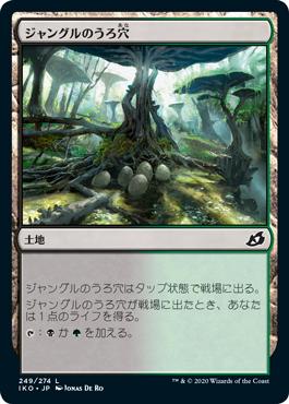 ジャングルのうろ穴