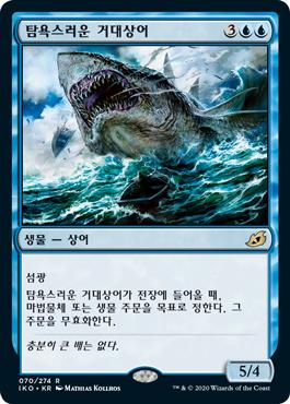탐욕스러운 거대상어