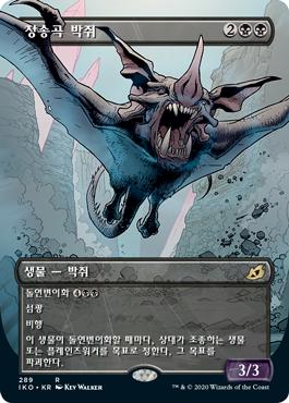 장송곡 박쥐