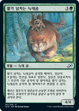 활기 넘치는 늑대곰