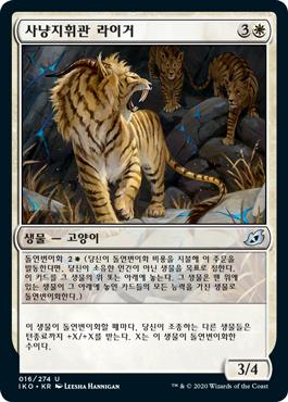 사냥지휘관 라이거