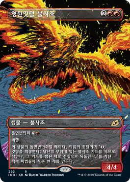 영원깃털 불사조