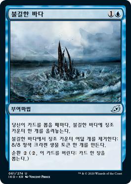 불길한 바다